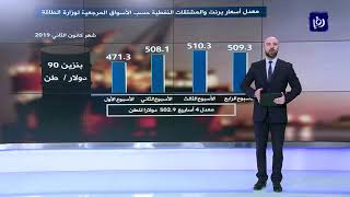 """""""الطاقة"""" تعلن ارتفاع معدل أسعار برنت والسولار والكاز في الأسبوع الرابع من الشهر الحالي - (28-1-2019)"""
