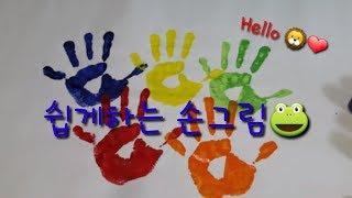 쉽게 할수 있는 손바닥 그림놀이~~여러가지 색깔 익히기…