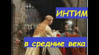 средневековье и интимная жизнь