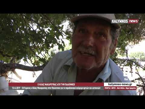 13-6-2019 Ο 81χρονος ο Ηλίας Μακαρούνας στην Παλιόνησο για το κούρεμα αρνιών και κατσικιών