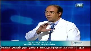 الدكتور | الجديد فى عمليات مياه بيضاء بالموجات الصوتية فى عين فيمتو كتراكت فى الأخرى مع د. طارق بدوى