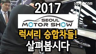 [4K] 2017서울모터쇼 초호화 승합차들! 외제차부터…