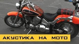 Акустика для мотоцикла, Музыка на мотоцикл(, 2014-04-08T09:22:23.000Z)