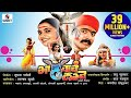 Gadhavache Lagna - Part 1 - Marathi Movie - Marathi Chitrapat - Sumeet Music video