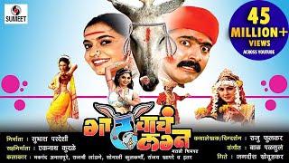 Gadhavache Lagna - Part 1| Marathi Movie | Marathi Chitrapat