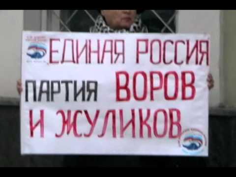 'ЕДИНАЯ РОССИЯ' - ПАРТИЯ ЖУЛИКОВ И ВОРОВ!