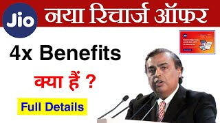 Jio 4x benefits recharge offer details | jio new recharge offer | how to use jio 4x benefits coupon
