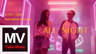 方大同 Khalil Fong feat. 王詩安 Diana Wang【All Night】官方完整版 MV