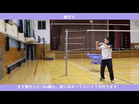 バレーボール/スパイク練習【バレCH#204】