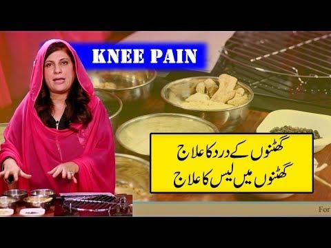 Knee fluid Knee Pain Treatment by Dr.. Bilquis | Ghutno main lais paida karna