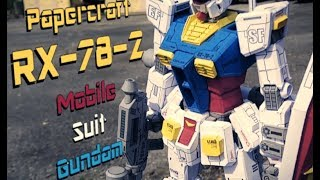 Papercraft RX-78-2 Mobile Suit Gundam