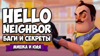 СЕКРЕТЫ, БАГИ, ПРОХОЖДЕНИЕ ♦ Hello Neighbor alpha 4