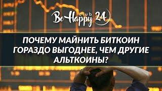 Почему майнить биткоин гораздо выгоднее, чем альткоины? Команда BeHappy24 раскрывает секреты
