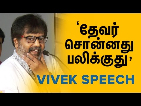 """ Pasumbon Thevar Ayya told this "" - Vivek Compare THEVAR 