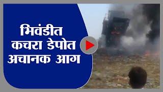 Bhiwandi   भिवंडीतील रामनगर डम्पिंग ग्राऊंडवरील कचऱ्याला आग - tv9