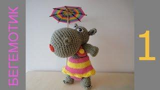 БЕГЕМОТИК год-1/1 Hippopotamus Crochet p-1/1