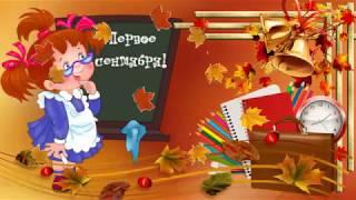 День знаний 1 сентября. Поздравить с началом учебного года