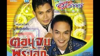 ลูกแพรไหมไทย อุไรพร เจอปุ๊ปรักปั๊ป