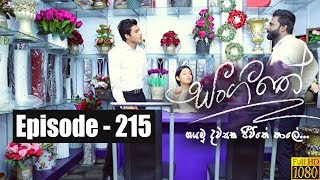 Sangeethe | Episode 215 06th December 2019