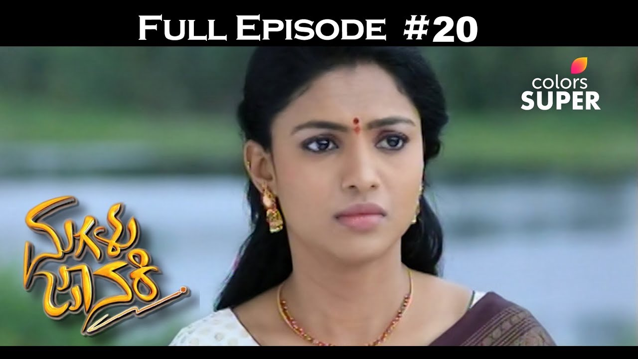 Magalu Janaki - 27th July 2018 - ಮಗಳು ಜಾನಕಿ - Full Episode
