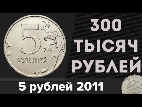 Редкие Монеты #10 - 5 рублей 2011 за 300 ТЫСЯЧ РУБЛЕЙ