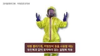 [화학 실험실 안전] …