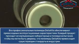 Обучение ремонту стекол Delta Kits, сколы