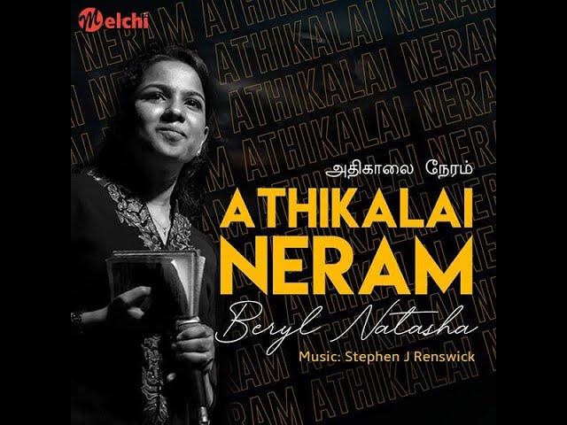 Athikalai Neram – அதிகாலை நேரம்