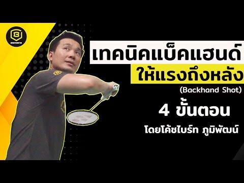 เทคนิคแบดมินตัน : การตีแบ็คแฮนด์ให้แรง (Badminton Backhand Shot)