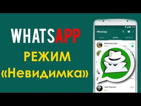 Как в whatsapp скрыть время посещения моего