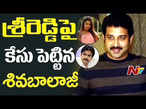 Shiva Balaji Lodges Complaint Against Sri Reddy || Sri Reddy Comments on Pawan Kalyan || NTV