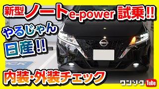 【やるじゃん日産!】 新型ノートe-power試乗!! 内装&外装をフィットオーナーが厳し目チェック!   NISSAN NOTE e-power X 2021