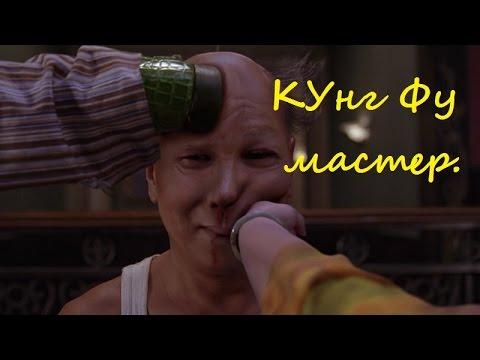 Настоящий мастер Кунг фу