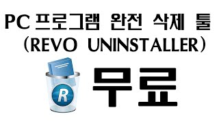 PC 불필요한 프로그램 완전 삭제 도구 툴 (Revo …