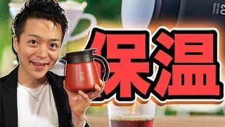 【HARIO】V60保温ステンレスサーバーを愛用中!コーヒーや紅茶の相棒に。