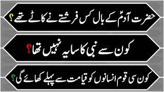 Фото  Slamic Paheliya  N Urdu KBJ 44 Malumati Islamic Paheliyan  N Urdu.