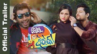 Film name : jor ka jhatka banner sibani films producer behera & ashok kumar screen play direction pinu nayak music abhijit majumdar s...