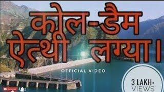 """Kol-Dam Ethi Lagya"" (Official Video) - JEETU SANKHYAN"