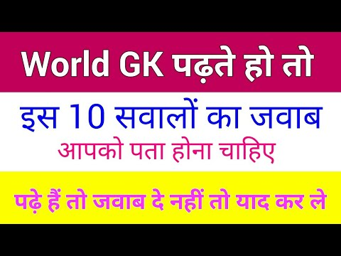 World GK || Vishwa GK In Hindi Objective Questions and Answers for Competitive Exams