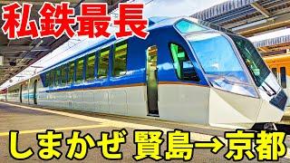 【全行程200キロ】近鉄「しまかぜ」京伊特急 全区間乗車記