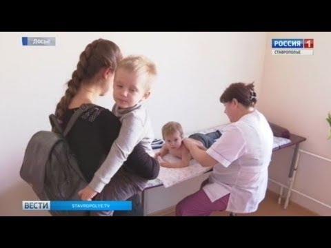В Невинномысске объединили семь учреждений здравоохранения