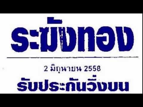หวยซองระฆังทอง (ประกันวิ่งบน) 2/06/58