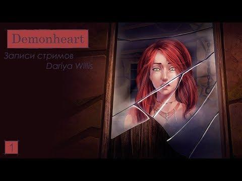 Demonheart || Рут Браша [стрим 1] - от 07.07.2019