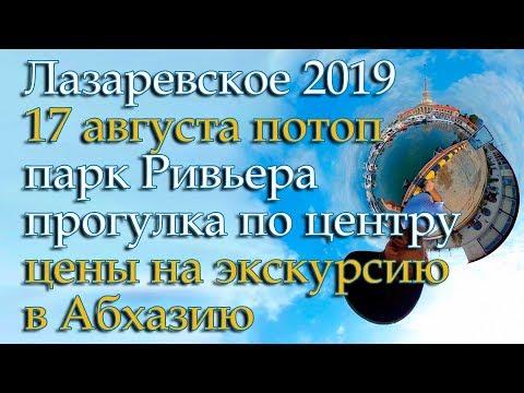 Лазаревское 2019, Сочи потоп 17 августа, парк Ривьера, прогулка по центру, цены в Абхазию.