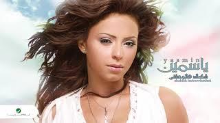 Yasmin Niazy ... Kalil l Hila | ياسمين نيازي ... قليل الحيلة
