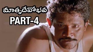 Matru Devo Bhava (Akashadoothu) Telugu Movie | Part 4/11 | Nassar | Madhavi | MM Keeravani