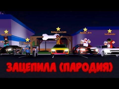 ЗАЦЕПИЛА(ПАРОДИЯ) - Приколы Роблокс машинима