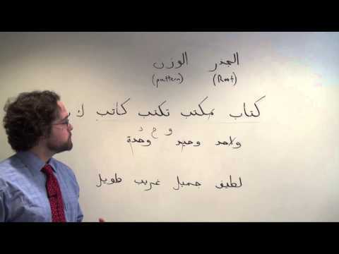 Arabic Grammar: An Introduction to the Arabic Root and Pattern System الجذر والوزن