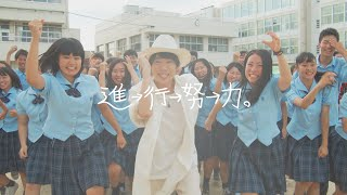 ハジ→ 「 進→行→努→力。」CM  〜  Let's 進むしかない 大作戦♪♪ 〜 @愛知県豊橋市桜丘学園