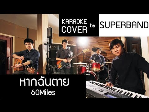 หากฉันตาย - 60Miles cover karaoke  by SUPERBAND